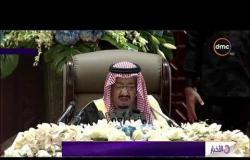 الأخبار -  الخارجية السعودية : الإجراءات المتخذة عقب وفاة خاشقجي تأتي استمرارا في ترسيخ العدالة