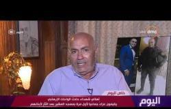 """اليوم - والد الشهيد """"عمرو عفيفي"""" : مصر ولاده بالأبطال وعشماوي ده مش إنسان وليس له علاقه بالإنسانية"""