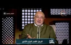لعلهم يفقهون - الشيخ خالد الجندي: الفرق بين الفقير والمسكين وهل يكون المسكين موظف أو صاحب أملاك؟
