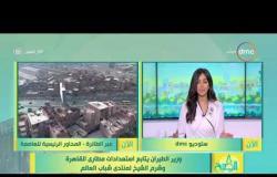 8 الصبح - وزير الطيران يتابع استعدادات مصاري القاهرة وشرم الشيخ لمنتدى شباب العالم