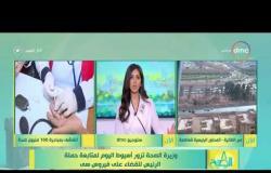 8 الصبح - وزيرة الصحة تزور أسيوط اليوم لمتابعة حملة الرئيس للقضاء على فيروس سي