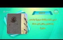 8 الصبح - أحسن ناس | أهم ما حدث في محافظات مصر بتاريخ 21- 10 - 2018