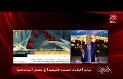 عمرو أديب: الأمم المتحدة تنتقد عدم مساءلة أي أمريكي على جريمته بحق معتقلي جوانتانامو