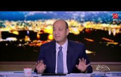 """عمرو أديب معلقا على فيديو الهضبة ودينا الشربيني: """"الحب الرومانسي لسه موجود؟"""""""