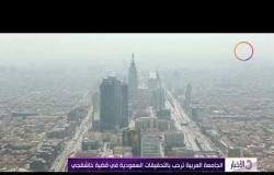 الأخبار - الجامعة العربية ترحب بالتحقيقات السعودية في قضية خاشقجي