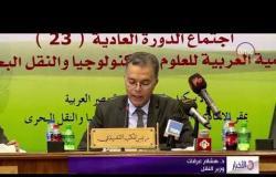 الأخبار-وزراء النقل العرب يبحثون في الإسكندرية إنشاء تكتل عربي بحري والتعاون لمكافحة الحوادث البحرية