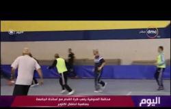 اليوم - محافظ المنوفية يلعب كرة القدم مع أساتذة الجامعة بمناسبة احتفال أكتوبر