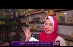 مساء dmc - تقرير ... | كاميرا البرنامج داخل مدرسة طه حسين للمكفوفين |