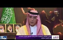 """الأخبار - الجبير : العلاقات السعودية الأمريكية ستتجاوز قضية """" خاشقجي """" بعد كشف الحقائق"""