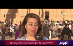 اليوم - تعامد الشمس على وجه تمثال رمسيس الثاني بمعبد أبو سمبل في أسوان