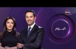 برنامج اليوم - مع عمرو خليل و سارة حازم - حلقة الأثنين 22 أكتوبر ( الحلقة كاملة )
