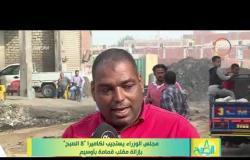 """8 الصبح - """" 8 الصبح """" يرصد أعمال رفع القمامة من مركز أوسيم بالجيزة"""