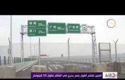 الأخبار - الصين تفتتح أطول جسر بحري في العالم بطول 55 كيلومتر
