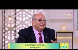 8 الصبح - د/ جمال شقرة يوضح دور المشاركة الاجتماعية لدى المصريين
