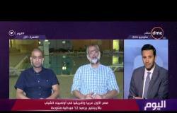 اليوم - المدير الفني لمنتخب مصر : فوزنا ببرونزية أولمبياد الشباب يؤكد للعالم تفوق مصر في هذه اللعبة