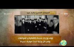 """8 الصبح - فقرة أنا المصري عن """" السياسي المصري  .. مكرم عبيد """""""