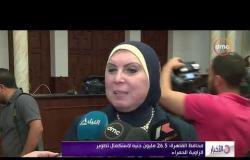 الأخبار - محافظ القاهرة : 26.5 مليون جنيه لاستكمال تطوير الزاوية الحمراء