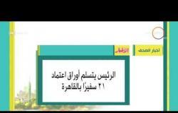 8 الصبح - أهم وآخر أخبار الصحف المصرية اليوم بتاريخ 23- 10 - 2018