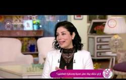 السفيرة عزيزة - د/ رحاب أردش - تقدم نصائح للموظف للعمل في بيئة عمل صحية