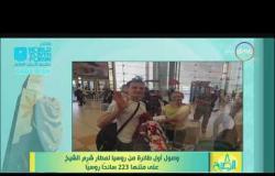 8 الصبح - وصول أول طائرة من روسيا لمطار شرم الشيخ على متنها 223 سائحا روسيا
