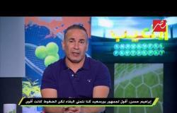 ابراهيم حسن عن تدريب المنتخب : فقدنا الأمل فى منظومة اتحاد الكرة