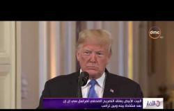 """الأخبار - البيت الأبيض يعلق التصريح الصحفي لمراسل """" سي إن إن """" بعد مشادة بينه وبين ترامب"""