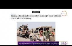 الأخبار - إدارة ترامب تدرس تصنيف جماعة الحوثي كمنظمة إرهابية