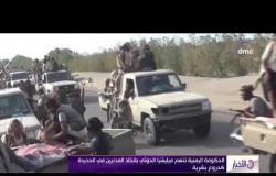 الأخبار - الحكومة اليمنية تتهم ميليشيا الحوثي باتخاذ المدنيين في الحديدة كدروع بشرية
