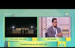 8 الصبح - الباحث الاقتصادي/ محمد نجم - يتحدث عن تأثير منتدى شباب العالم على الاقتصاد السياحة في مصر
