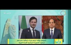 8 الصبح - السيسي يؤكد لرئيس وزراء إيطاليا دعم مصر لجهود التسوية السياسية للأزمة الليبية