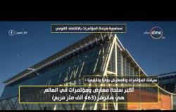 8 الصبح - تقرير عن ( مساهمة سياحية المؤتمرات بالاقتصاد القومي )