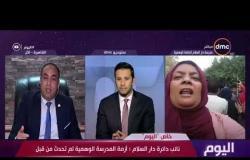اليوم - نائب دائرة دار السلام : أزمة المدرسة الوهمية لم تحدث من قبل والوزير يحمل الأهالي الأزمة