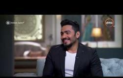 صاحبة السعادة - تامر حسني يتحدث عن فكرة أغنية 100 وش وإزاي إتجمع مع شيبه ودياب وحجاج ؟