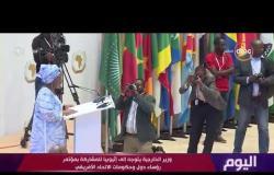اليوم - وزير الخارجية يتوجه إلى إثيوبيا للمشاركة بمؤتمر رؤساء دول وحكومات الاتحاد الأفريقي