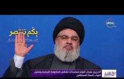 الأخبار - الحريري يعرض اليوم مستجدات تشكيل الحكومة اللبنانية وتمثيل النواب السنة المستقلين