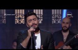 """صاحبة السعادة - توزيع مختلف لأول مرة أغنية """" كفاياك أعذار""""  للنجم تامر حسني"""