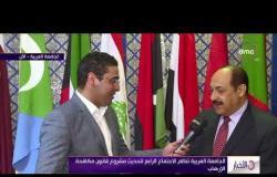 الأخبار - الجامعة العربية تنظم الاجتماع الرابع لتحديث مشروع قانون مكافحة الإرهاب
