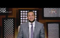 لعلهم يفقهون - الشيخ رمضان عبد المعز: توفيت السيدة رقية ابنة النبي محمد وهو في غزوة بدر