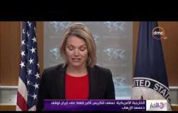 الأخبار - الخارجية الأمريكية : نسعى لتكريس أكبر ضغط على إيران لوقف دعمها الإرهاب