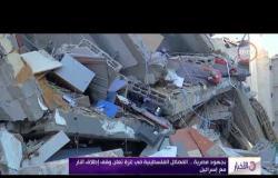 الأخبار - بجهود مصرية .. الفصائل الفلسطينية في غزة تعلن وقف إطلاق النار مع إسرائيل