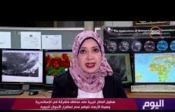 اليوم - هطول أمطار غزيرة في الإسكندرية وهيئة الأرصاد تتوقع عدم استقرار الأحوال الجوية