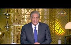 مساء dmc - وزيرة التخطيط تؤكد انتهاء المسودة الأولية للنظام الأساسي لصندوق مصر السيادي