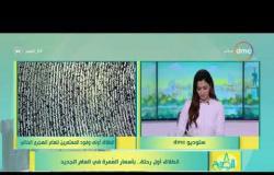 8 الصبح - انطلاق أول رحلة .. بأسعار العمرة في العام الجديد