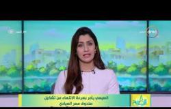 8 الصبح - السيسي يأمر بسرعة الانتهاء من تشكيل صندوق مصر السيادي