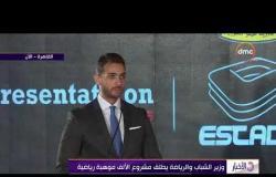 الأخبار - وزير الشباب والرياضة يطلق مشروع الألف موهبة رياضية