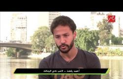 أحمد رفعت : خضت مباراة مصابا ولم ينصفني الطبيب أو المدير الفني