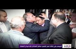 """الأخبار - السيسي يقرر إطلاق اسم الشهيد """" ساطع النعماني """" على ميدان النهضة"""