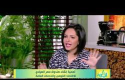"""8 الصبح - د/ عبد المنعم السيد """" رصيد مصر في الصندوق السيادي خلال 3 سنوات 50 مليار """""""