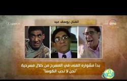 """8 الصبح - الفنان الرائع """" يوسف عيد """" .... وفقرة ( أنا المصري  )"""