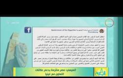 8 الصبح - السيسي: مصر ملتزمة بدعم علاقات التعاون مع غينيا
